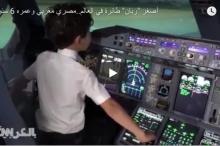فيديو| أصغر طيار بالعالم طفل عربي في السادسة من عمره