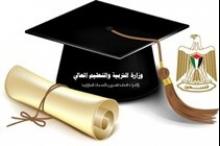 التربية تعلن عن منح للدراسات العليا في ايرلندا