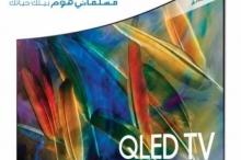 تلفزيون سامسونج الجديد بتقنية QLED يصل لمسلماني هوم