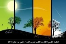 طقس فلسطين يصدر النشرة الشهرية لشهر تشرين أول / أكتوبر ...
