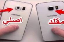 كيف تميّز بين الهواتف الأصلية والمقلّدة؟!