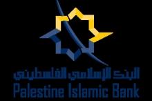 الإسلامي الفلسطيني يدعم مركز صحي في سعير
