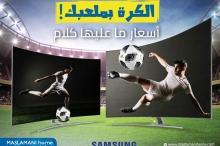 مسلماني هوم تُطلق حملة كأس العالم 2018 'الكرة بملعبك'