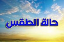 موقع طقس فلسطين يحمل لكم البشارة... فلسطين تتنفس الصعداء بعد ...