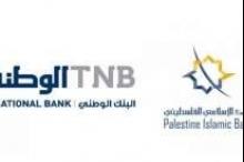 """""""البنك الإسلامي الفلسطيني والبنك الوطني يساندان الحكومة بالتبرع بمليوني شيكل ..."""