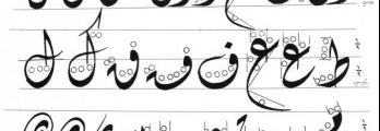 لغز في اللغة العربية.. حرفان يسيطران على أي كلمة