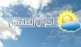 حالة الجو المتوقعة اليوم الثلاثاء وحتى مطلع الأسبوع القادم