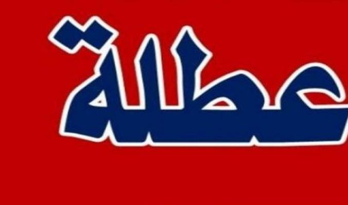 بشرى سارة للموظفين في غزة والضفة: 9 أيام عطلة خلال شهر آب