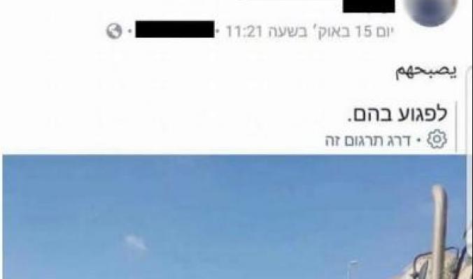 """""""ترجمة خاطئة"""" لمنشور على فيسبوك تتسبب باعتقال عامل فلسطيني"""