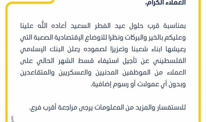اعلان هام من البنك الإسلامي الفلسطيني