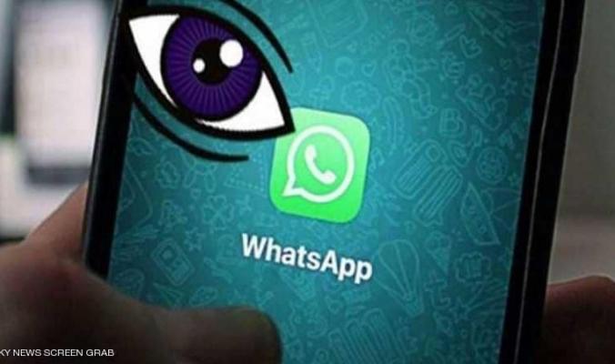 """تطبيق """"يتجسس"""" على أصدقائك في واتساب"""
