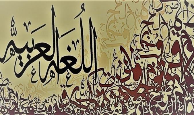 كلمة عربية مخيفة للبشر ومفيدة للصحة ومهينة للرجال!