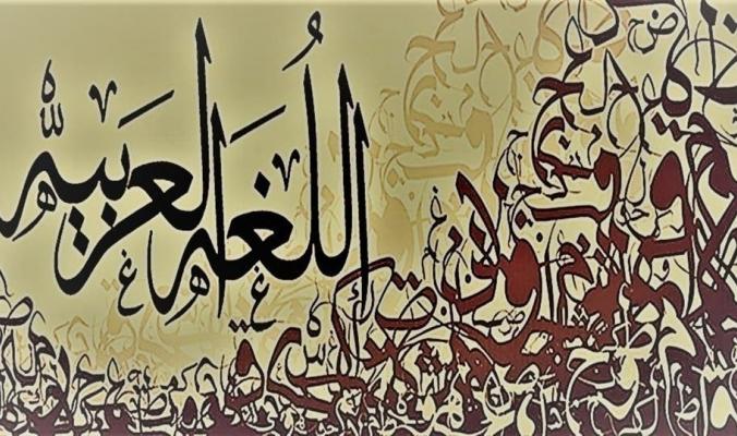 كلمة عربية ظلمها أهل الشام وحبسوها بين هلالين!