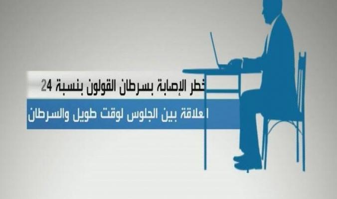 الجلوس الطويل قد يتسبب في الإصابة بالسرطان