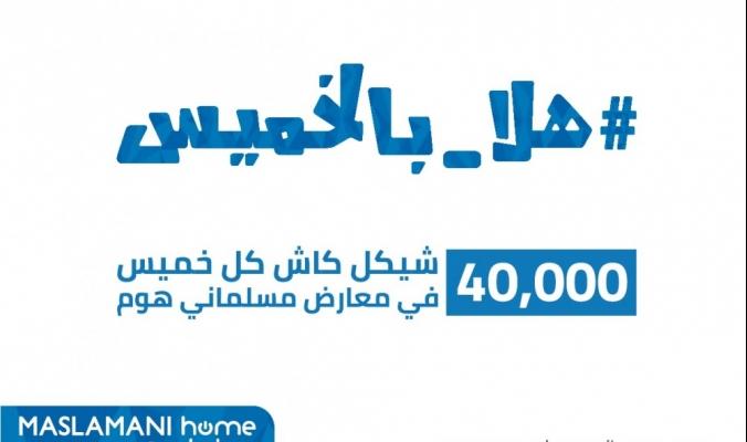 """""""40000 شيكل كاش أسبوعياً"""".. مسلماني هوم تُطلق حملة هلا بالخميس"""