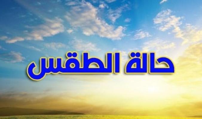 موقع طقس فلسطين يحمل لكم البشارة... فلسطين تتنفس الصعداء بعد أقل من 24 ساعة