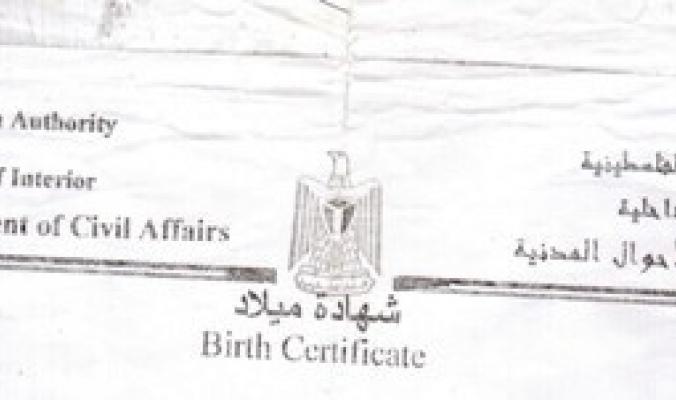 """مواطن من الخليل يُصر على تسمية طفله """"إسرائيل"""" والدوافع غريبة !!"""