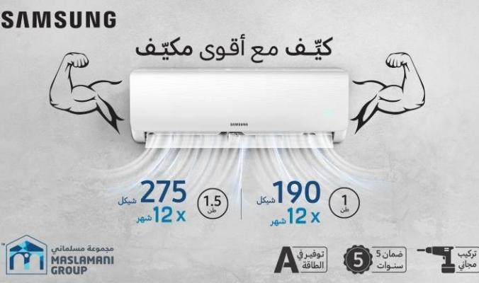 مجموعة مسلماني تُطلق حملة كيَّف مع أقوى مكيّف بخصومات عالية على مكيفات سامسونج 2019