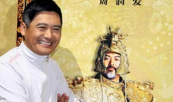 ممثل صيني شهير يتخلى عن 700 مليون دولار