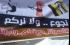 الاحتلال يستجيب لمطالب الأسرى وتعليق الإضراب رسمياً