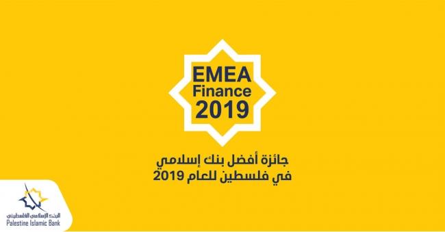 """""""الإسلامي الفلسطيني"""" أفضل بنك إسلامي في فلسطين للعام 2019"""