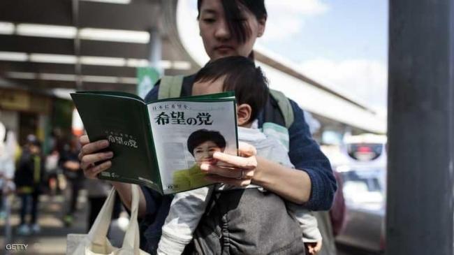 """نائب ياباني يحذر """"العازبات"""": تزوجوا وأنجبوا.. وإلا"""