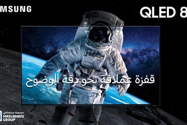 """""""متوفر الآن لدى مجموعة مسلماني"""" تلفزيونات سامسونج الجديدة بتقنية QLED 8k 2019"""