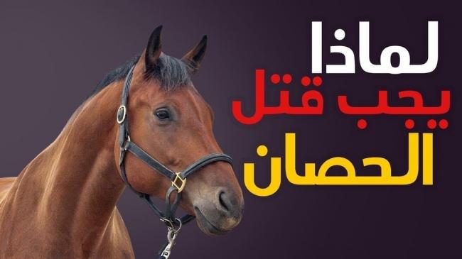 لماذا يقتل الحصان اذا كسرت ساقه؟