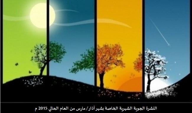 موقع طقس فلسطين يصدر النشرة الجوية الشهرية لشهر آذار / مارس 2015