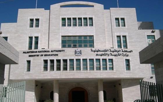 بيان هام صادر عن وزارة التربية والتعليم