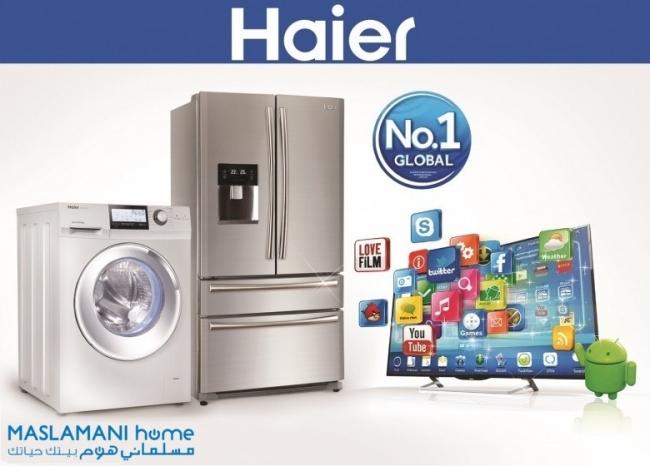 متوفر لدى مسلماني هوم ... شركة هاير صاحبة الأجهزة المنزلية بالجودة العالمية