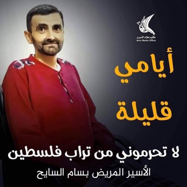 استشهاد الأسير بسام السايح نتيجة الإهمال الطبي في سجون الإحتلال