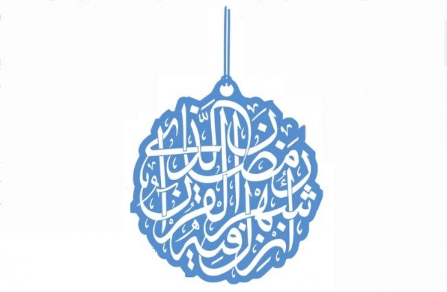 فلكياً.. تحديد بداية شهر رمضان وعيد الفطر