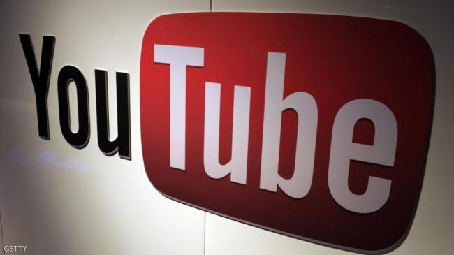 """يوتيوب يعين """"جيشا"""" لمراقبة المحتوى غير الملائم"""