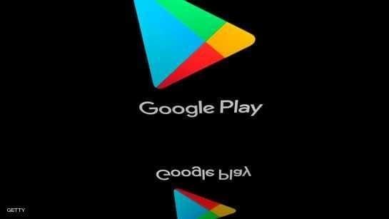 """""""غوغل بلاي"""" بؤرة جديدة للاحتيال والخداع"""