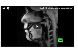 فيديو مذهل يكشف ما يحصل داخل الفم أثناء التحدث