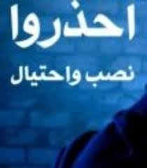 تفاصيل صادمة من رام الله.. اسس شركة ليسرق أرصدة الجوال من زبائنه بقيمة تزيد عن مليون شيكل