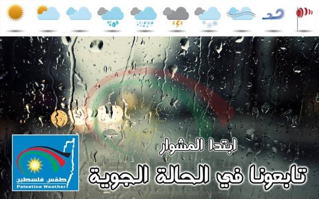 طقس فلسطين يصدر النشرة الجوية الشهرية لشهر تشرين الثاني/ نوفمبر من عام 2014