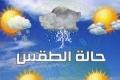 الحالة الجوية المتوقعة اليوم الأحد وحتى نهاية الأسبوع الحالي