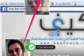 """بالصور: هكذا يمكن لأي شخص الحصول على صورة حسابك على الفيسبوك حتى لو كانت """"محمية"""""""