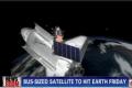 ناسا تفشل في تحديد مكان سقوط القمر الاصطناعي