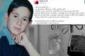 هل تذكرونه؟.. الشاب الفلسطيني منتصر الطلول الذي اعلن عن موته قبل أسابيع رحل اليوم بقلب ...