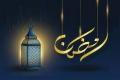 لماذا سمي شهر رمضان بهذا الاسم وهل له أسماء أخرى؟