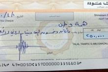 """""""همة وطن"""".. """"شاهد"""" رجل أعمال فلسطيني شهير يتبرع بربع مليون ..."""