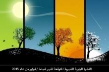 موقع طقس فلسطين يصدر النشرة الجوية الشهرية لشهر شباط / ...