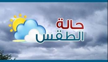 حالة الطقس المتوقعة اليوم الأربعاء وحتى مطلع الأسبوع القادم
