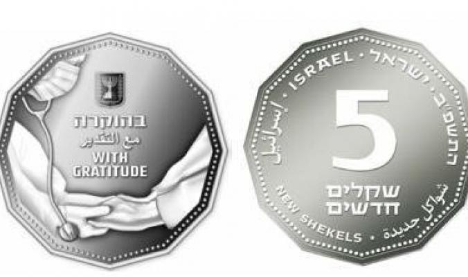 - اصدار نسخة جديدة من العملة المعدنية فئة 5 شيكل