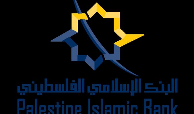 """""""توضيح لما تم تناقله حول خلل في الصرافات الآلية للبنك الإسلامي الفلسطيني"""""""