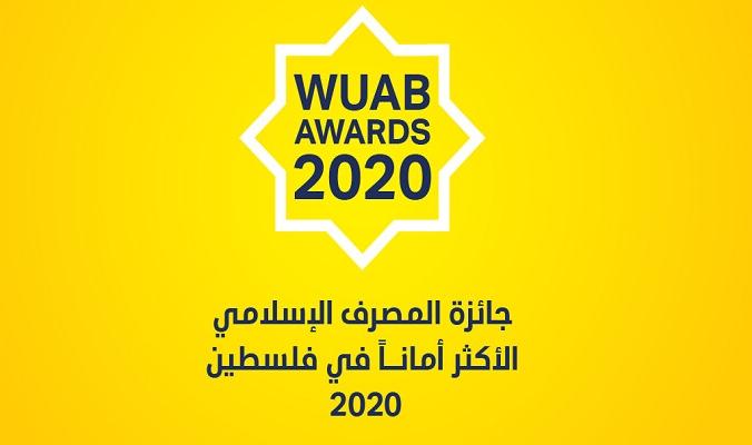 """""""الإسلامي الفلسطيني"""" المصرف الإسلامي الأكثر أماناً في فلسطين للعام 2020"""