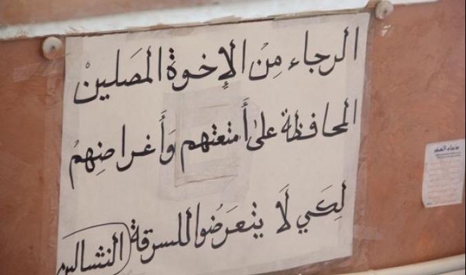 بالصور : البحث عن الحذاء... 'في المسجد'
